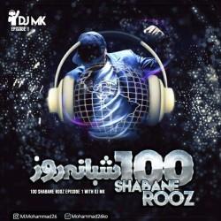DJ MK – 100 Shabane Rooz ( Part 1 )