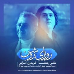 Fereydoun Asraei & Mani Rahnama – Roozaye Roshan