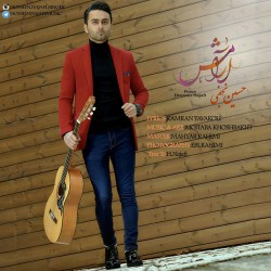 Hossein Najafi – Aramesh