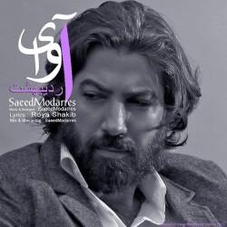 Saeed Modarres – Avaye Ordibehesht