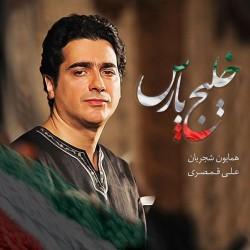 Homayoun Shajarian – Khalije Pars