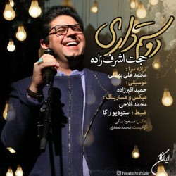 Hojat Ashrafzadeh – Doostam Dari
