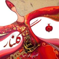 Ali Ehsan Saleh – Golnar