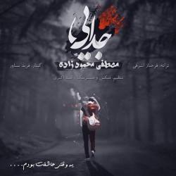 Mostafa Mahmoodzade – Jodaei