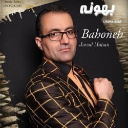 Javad Mahan – Bahooneh