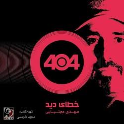 Mehdi Mojtabaei – Khataye Did