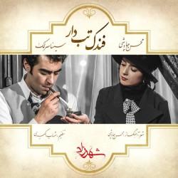 Mohsen Chavoshi & Sina Sarlak – Fandake Tabdar ( Shahrzad )