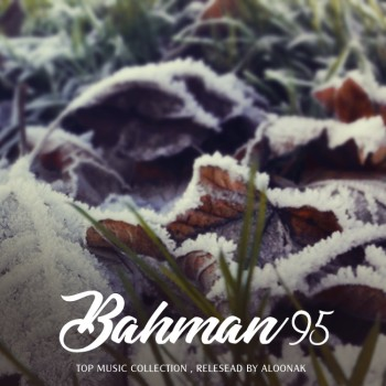 Bahman 95