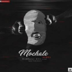 Aamel – Mochale