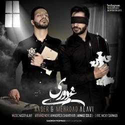 Naser Alavi & Mehrdad Alavi – Ghame Doori