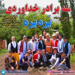 Khodaverdi Bros & Zekeria – Yarah Yarah