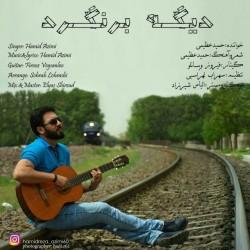 Hamid Azimi – Dige Bar Nagard