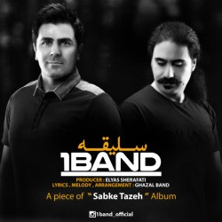 1 Band – Salighe