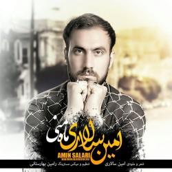 Amin Salari – Mahe Mani