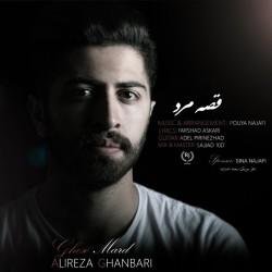 Alireza Ghanbari – Gheseye Mard