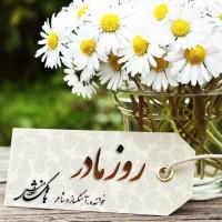 Babak Radmanesh - Rooze Madar