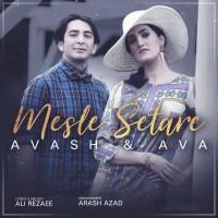 Avash & Ava - Mesle Setare