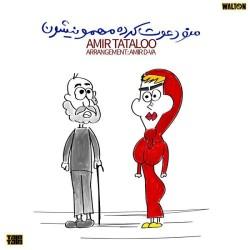 Amir Tataloo – Mano Davat Karde Mehmoonishoon