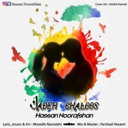 Hasan Noorafshan – Jadeh Chaloos