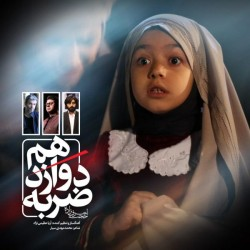 Hojat Ashrafzadeh – Zarbe Davazdahom