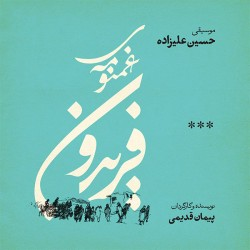 Hossein Alizadeh & Peyman Ghadimi – Ghamnoumeye Fereidoun