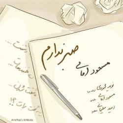 Masoud Emami – Sabr Nadaram