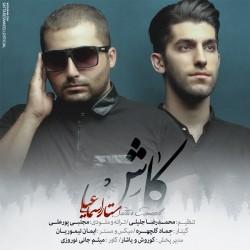 Sattar Esmaeeli – Kash