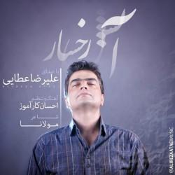 Alireza Ataei – Atashe Rokhsar