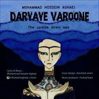 Mohammadhossein Aghaei - Daryaye Varooneh