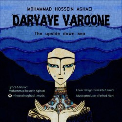 Mohammadhossein Aghaei – Daryaye Varooneh