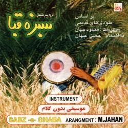Mahmoud Jahan – Sabze Ghaba ( Bikalam )