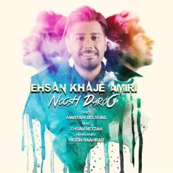 Ehsan Khajehamiri – Noosh Daroo