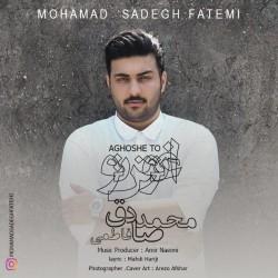 Mohammad Sadegh Fatemi – Aghooshe To