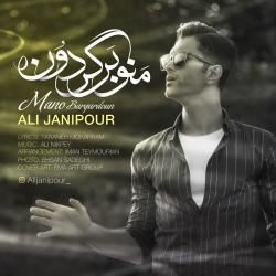 Ali Janipour – Mano Bargardoun