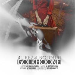 Alireza Bolouri – Gol Khoone