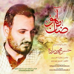 Hasan Mahmoodzadeh – Zamene Ahoo
