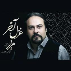 Hazhir Mehrafrouz – Ghazale Akhar