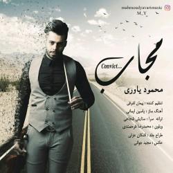 Mahmoud Yavari – Mojab