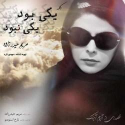 Maryam Heydarzadeh – Yeki Bood Yeki Nabood