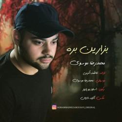 Mohammadreza Mousavi – Bezarin Bere