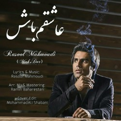 Rasool Mahmoudi – Ashegham Bash