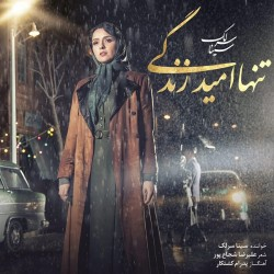 Sina Sarlak – Tanha Omide Zendegi