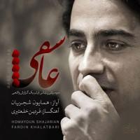 Homayoun Shajarian - Asheghi