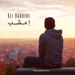 Ali Bagheri – Emshab