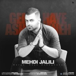 Mehdi Jalili – Geryehaye Asheghooneh