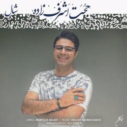 Hojat Ashrafzadeh – Shaal