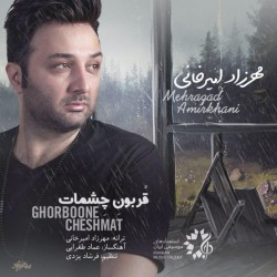 Mehrzad Amirkhani – Ghorboone Cheshmat