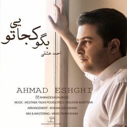 Ahmad Eshghi – Begoo Kojaei To