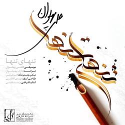 Ali Pahlavan – Tanhaye Tanha