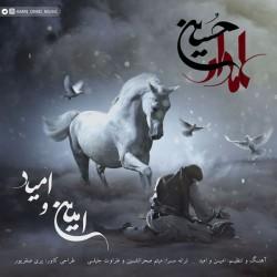 Amin & Omid – Almdare Hossein